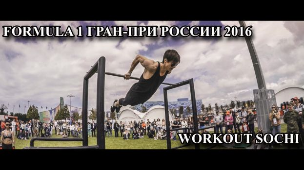 Workout Sochi