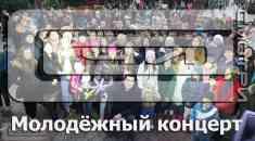 Смотри Сочи – молодёжный концерт