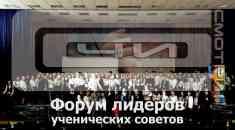 Смотри Сочи - форум лидеров ученических советов
